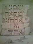 sh'ma Israel
